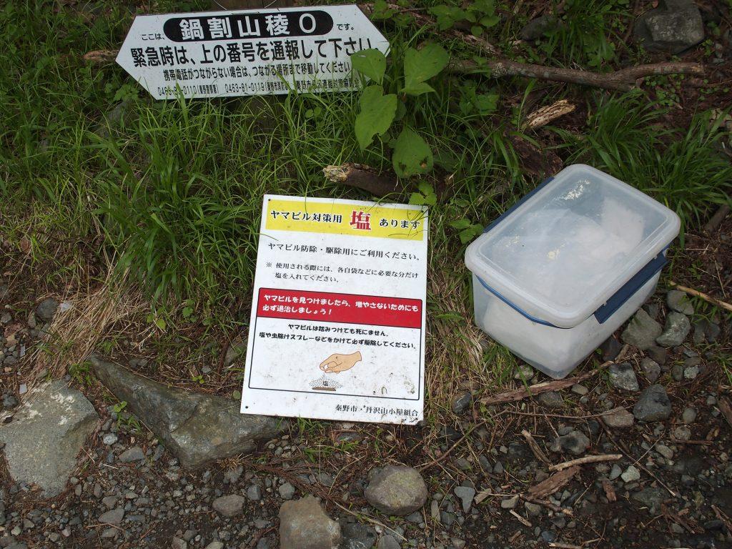 ヤマビル警告と塩
