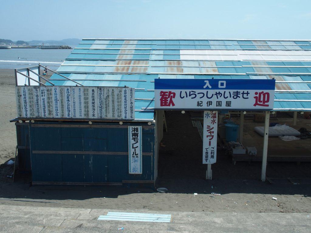 海の家の提携看板