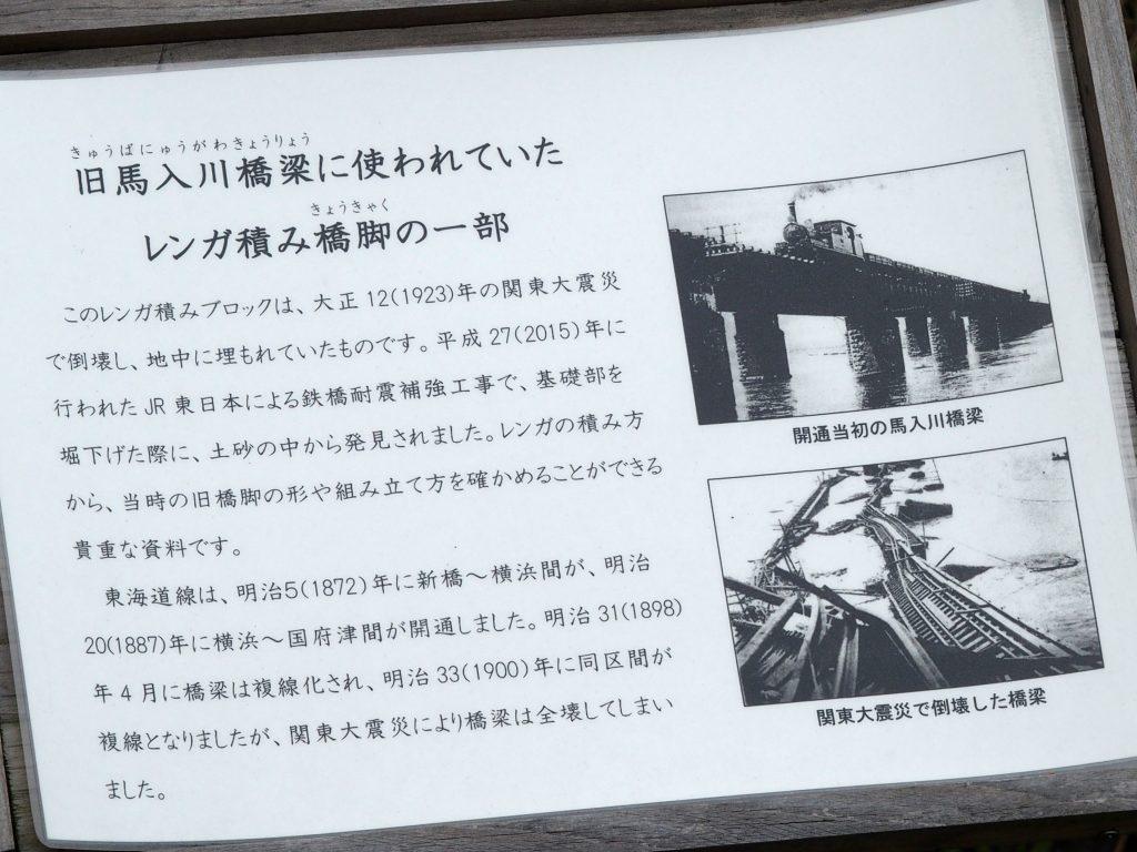 明治橋梁の解説