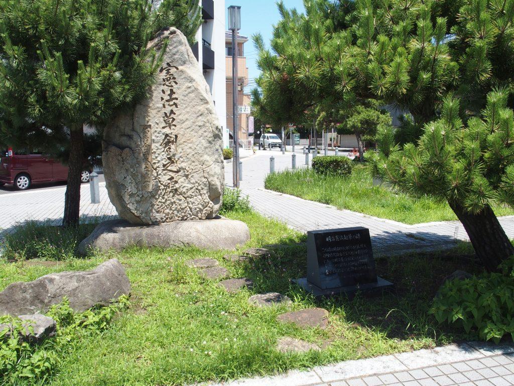 移設された記念碑