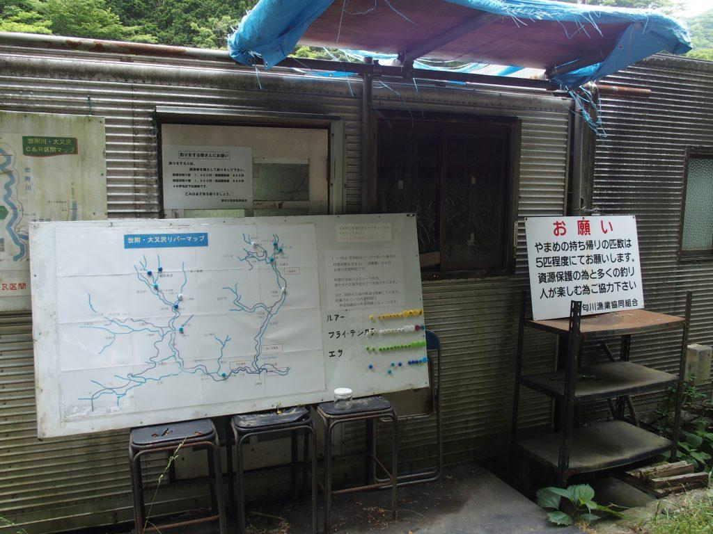 漁協事務所