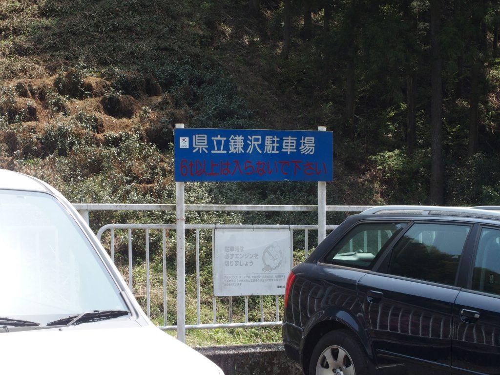 県立鎌沢駐車場