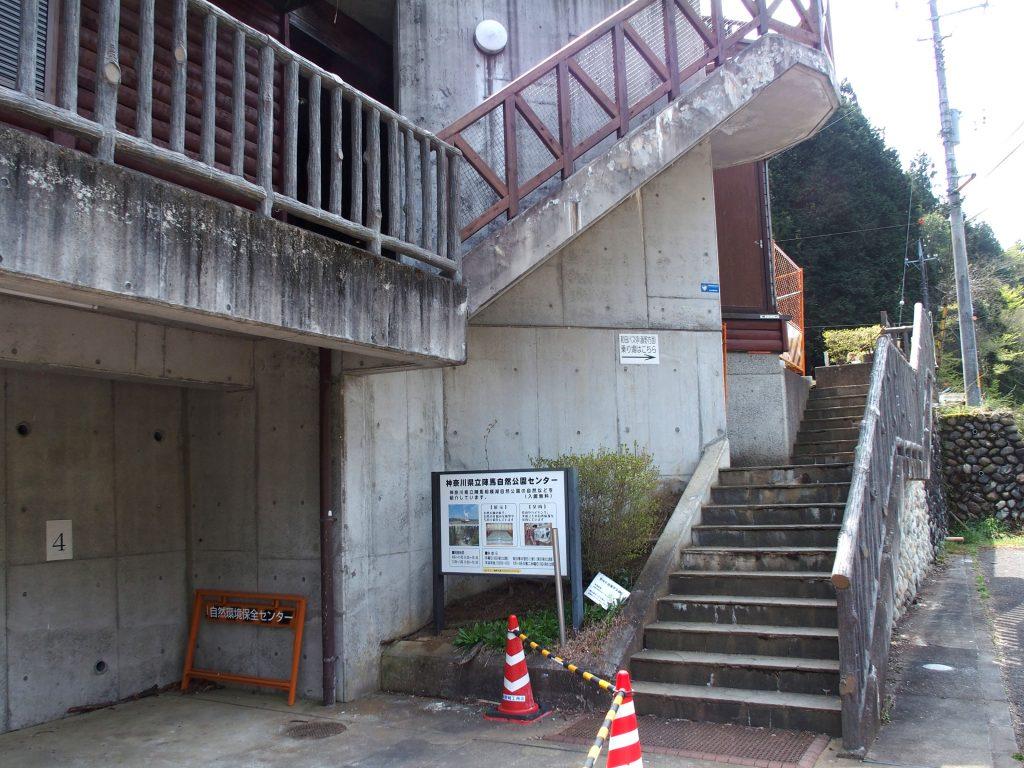 神奈川県陣馬自然公園センター