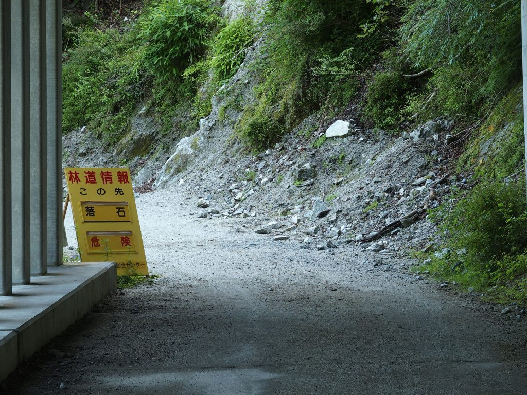 落石注意の看板