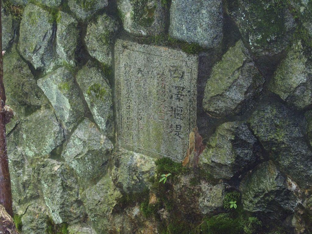 西澤堰堤の銘板