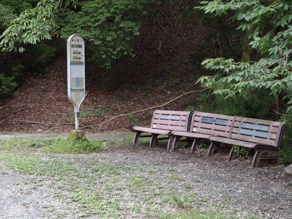 西丹沢自然教室バス停