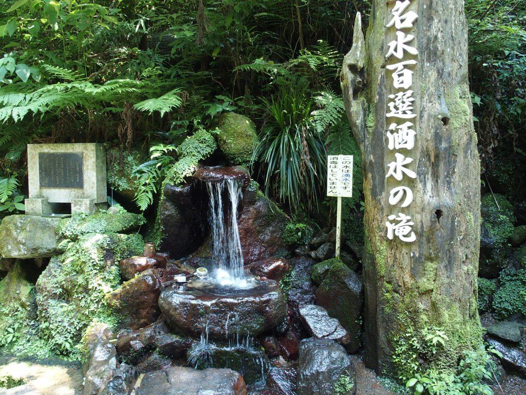 名水百選遮水の水が湧いている