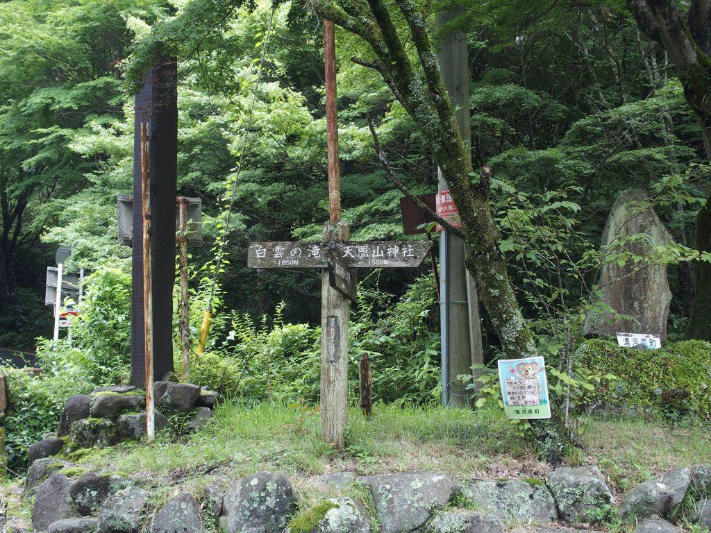 「白雲の滝1850m」「天照山神社1500m」