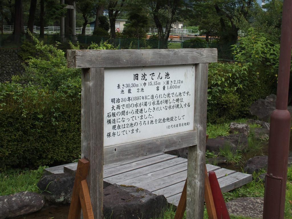旧沈殿池は長さ30.3m、幅15.15m、深さ2.12mの大きさで2池
