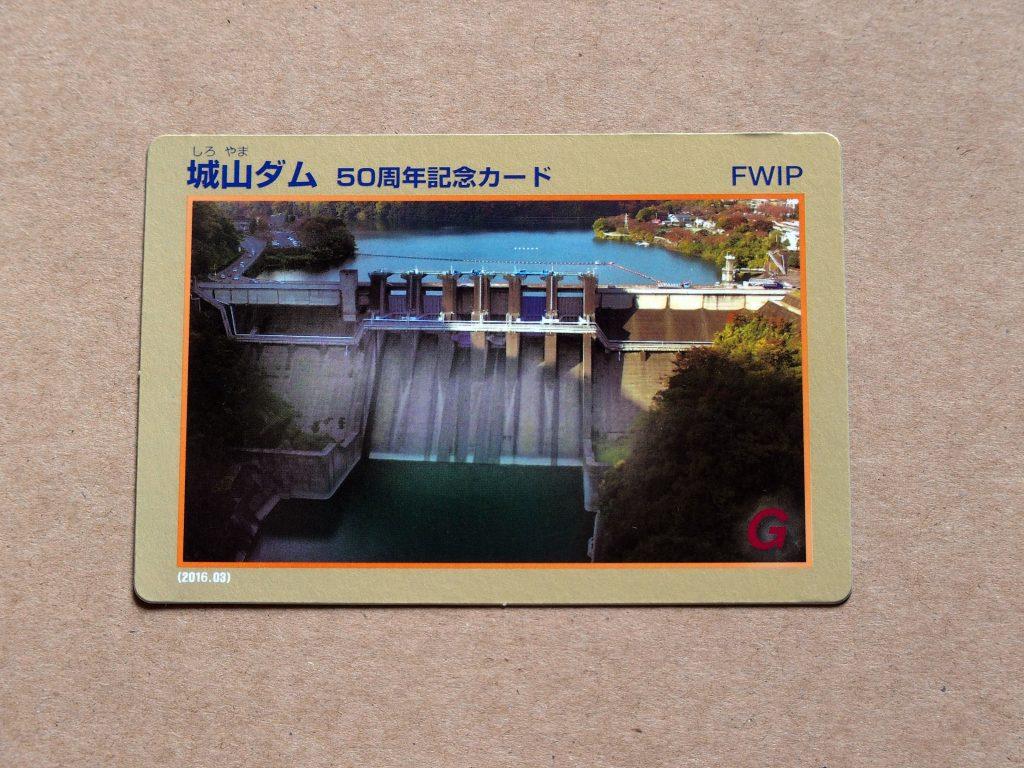 城山ダム50周年記念カード表