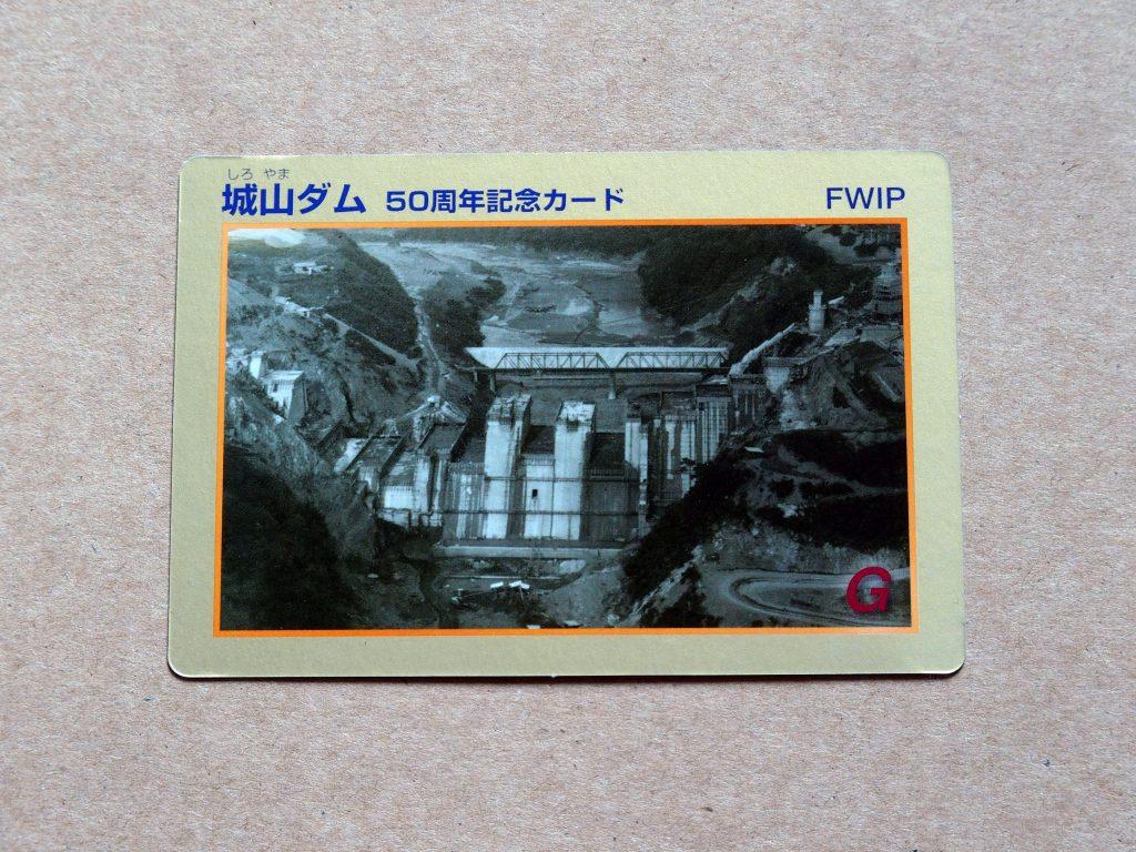 城山ダム50周年記念カード裏