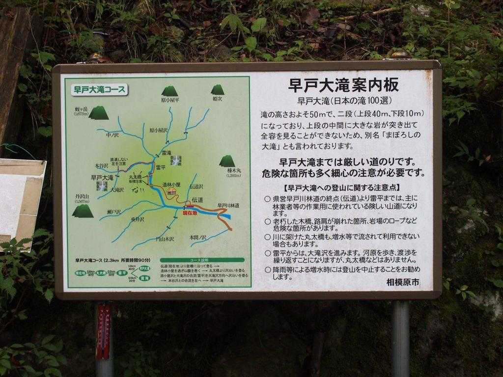 早戸大滝への道案内