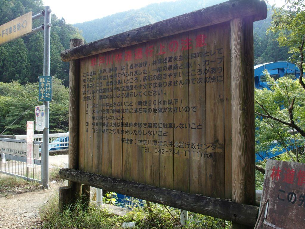 林道入口の注意書きは必ず読む