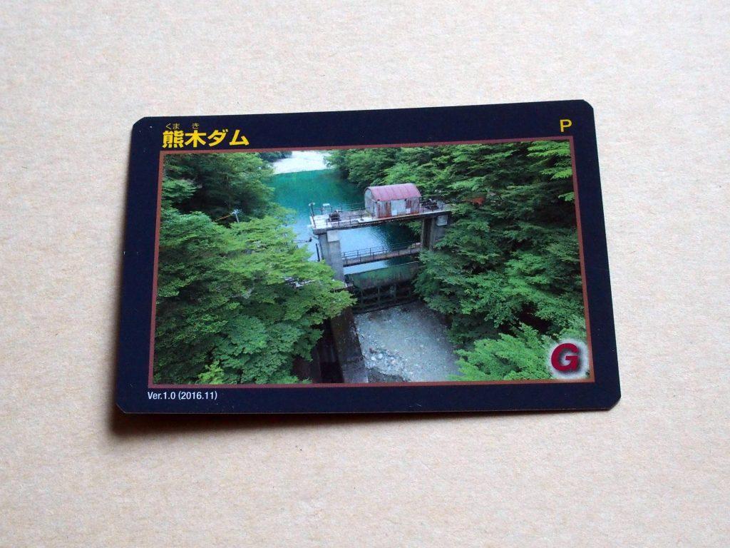 熊木ダムのダムカード