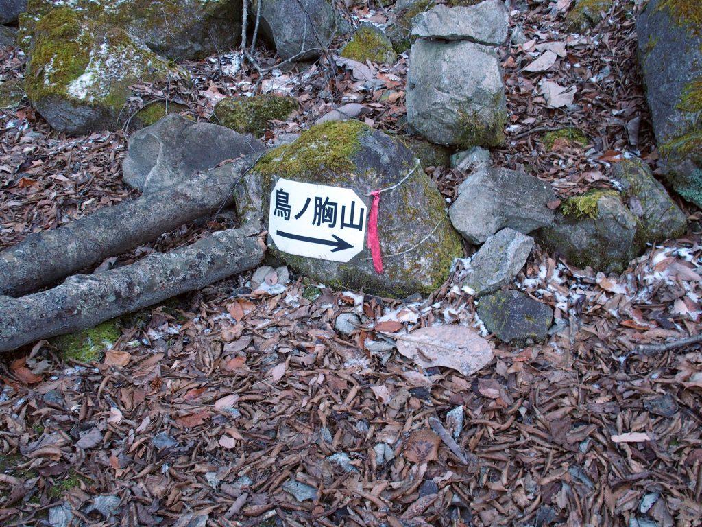 石に貼り付けられた「鳥ノ胸山→」