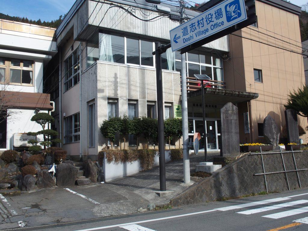 道志村役場の前には石碑が多い
