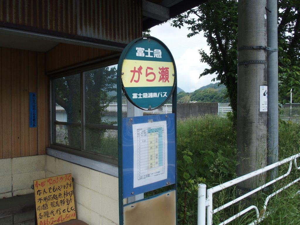 バス停は「がら瀨」