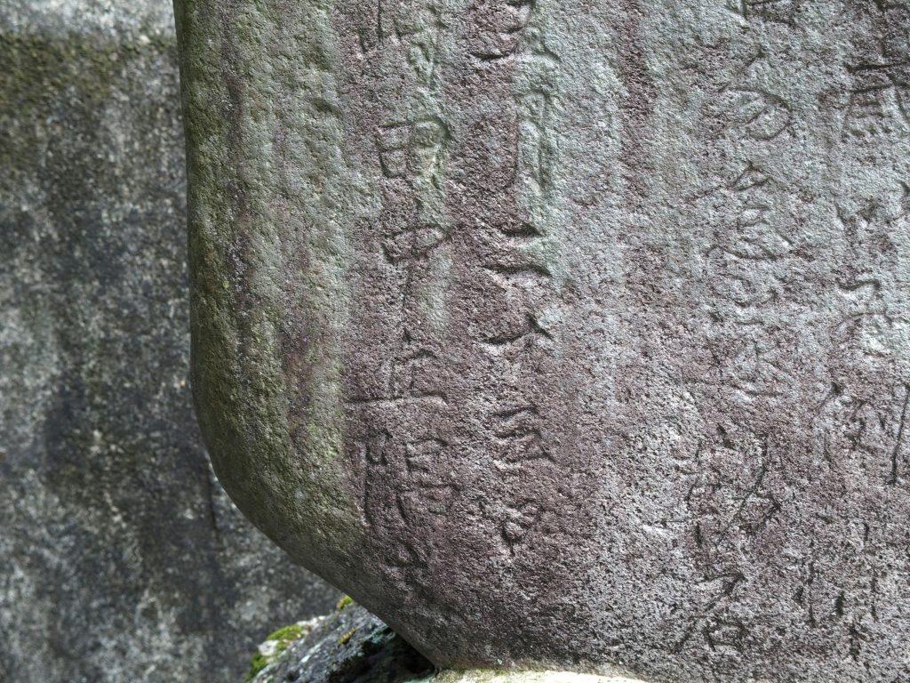 文命西堤碑の側面