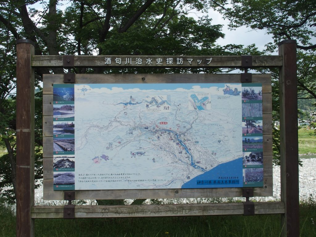 酒匂川治水史探訪マップ