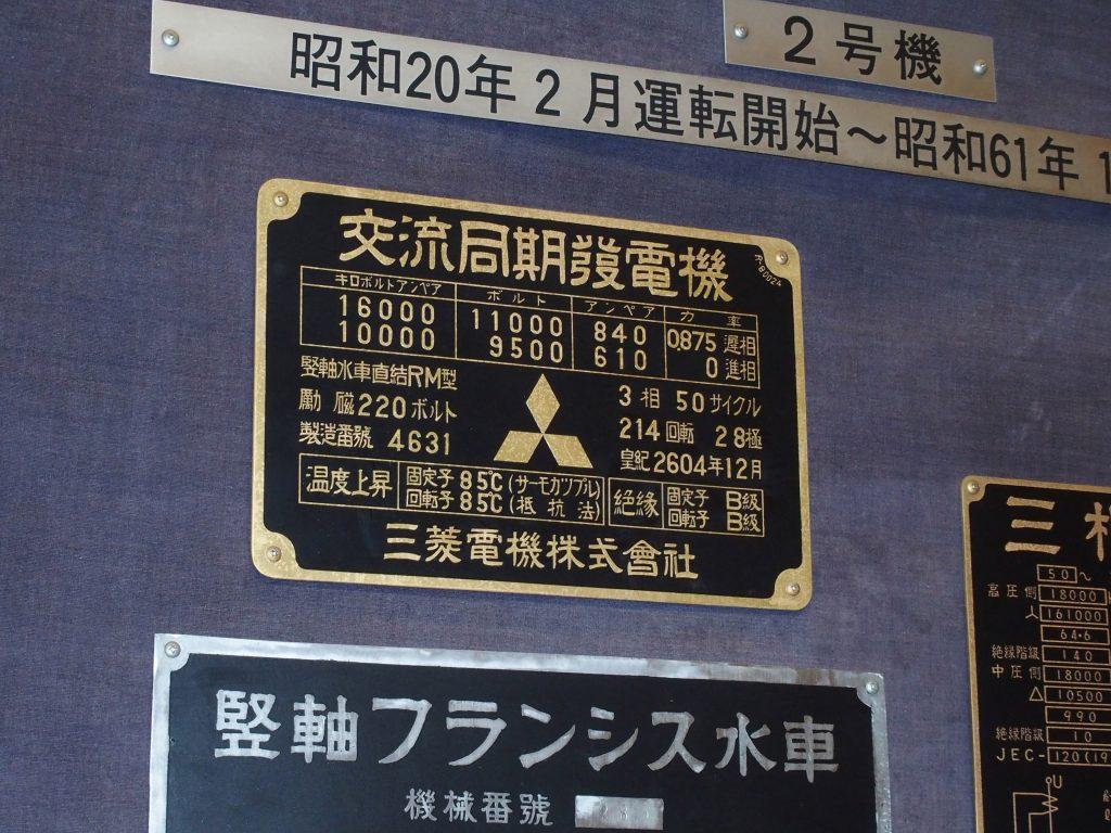 皇紀2604年の銘板