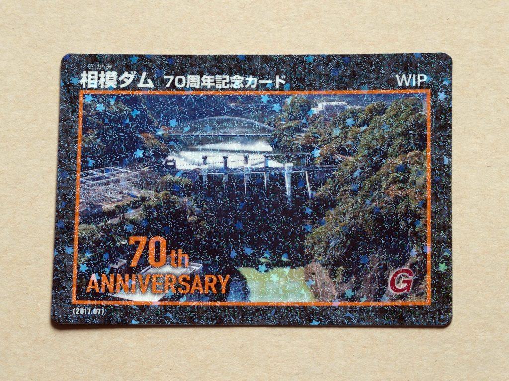 相模ダム70周年記念カード表ラメ入り