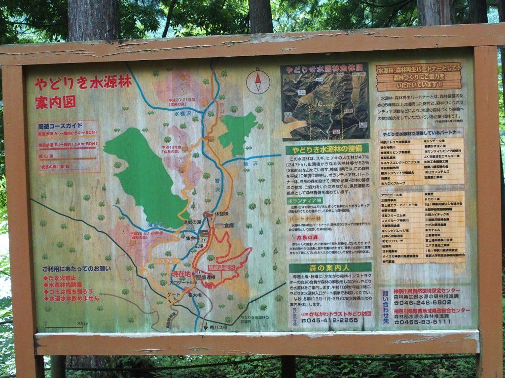 管理棟付近に水源林案内図がある