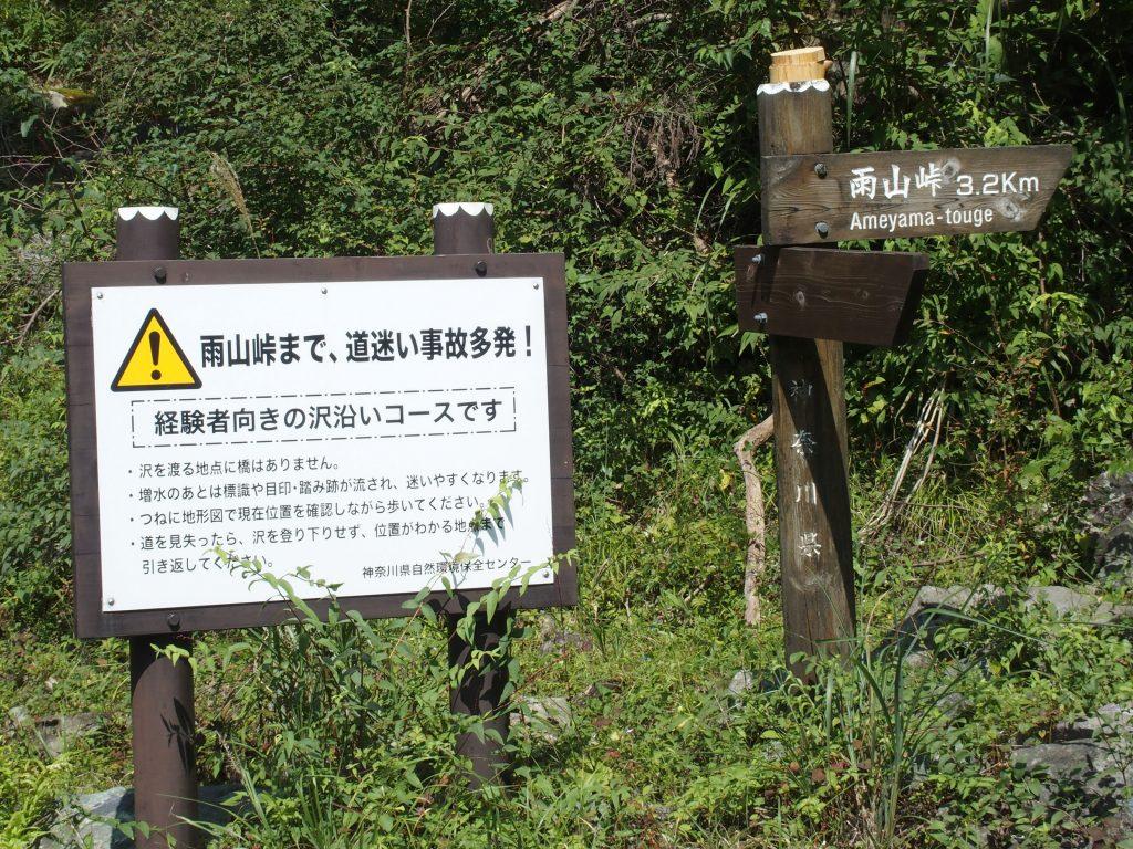 雨山峠への登山口