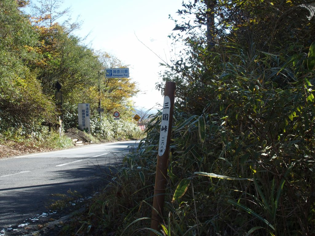 県道が通る三国峠