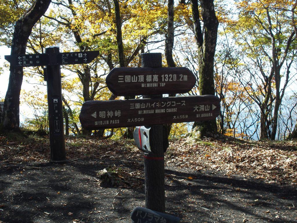 山頂の指導標