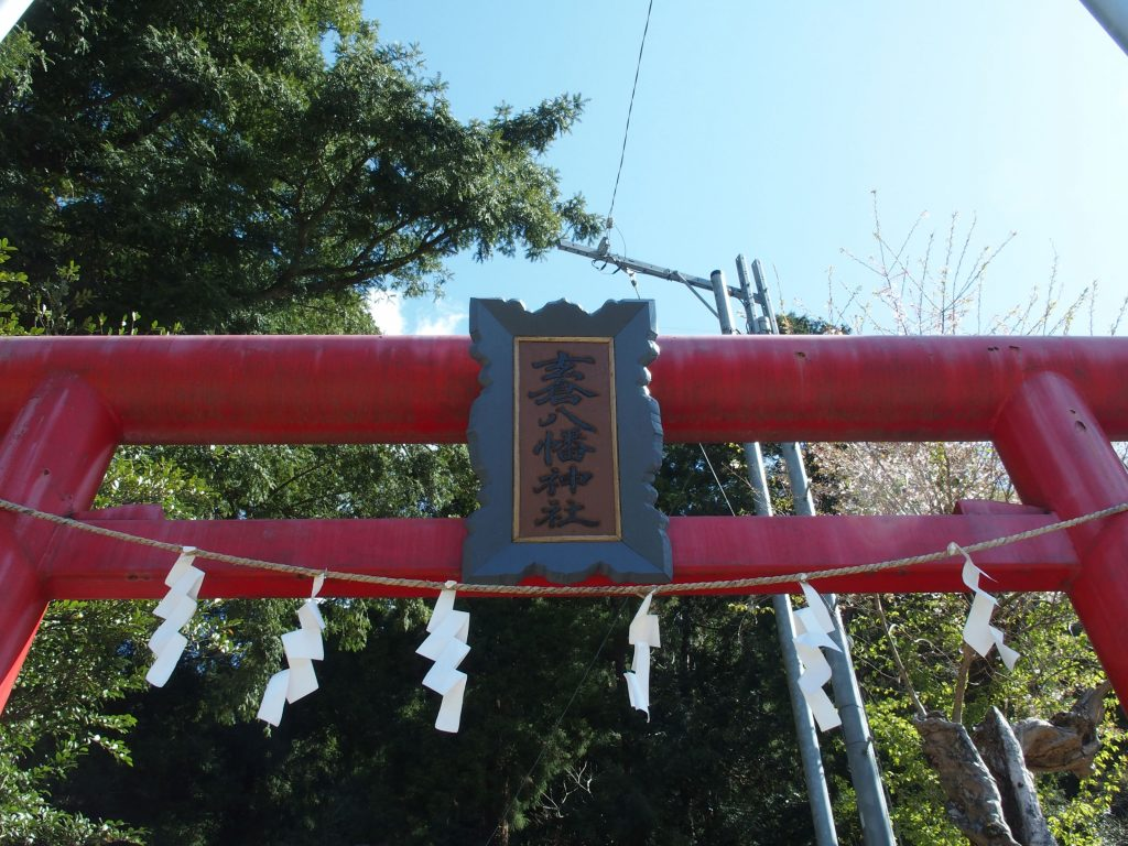 まずは玄倉八幡神社にお詣り